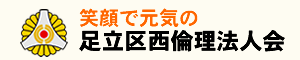 東京都足立区西倫理法人会