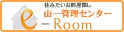 山一管理センターe-room