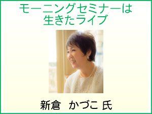 【足立区西倫理法人会 経営者モーニングセミナー】【終了】平成30年11月28日(水) MS