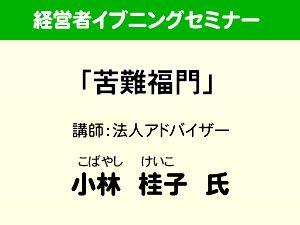 【イブニングセミナー】2015年7月30日(火)19:00~20:00
