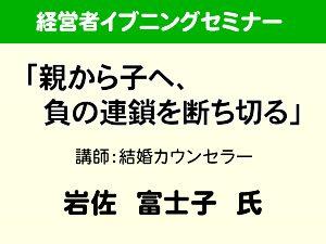 【イブニングセミナー】2015年11月12日(木)18:30開演